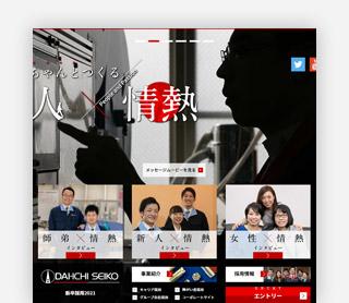 企業の採用サイト