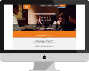採用サイト参考イメージ