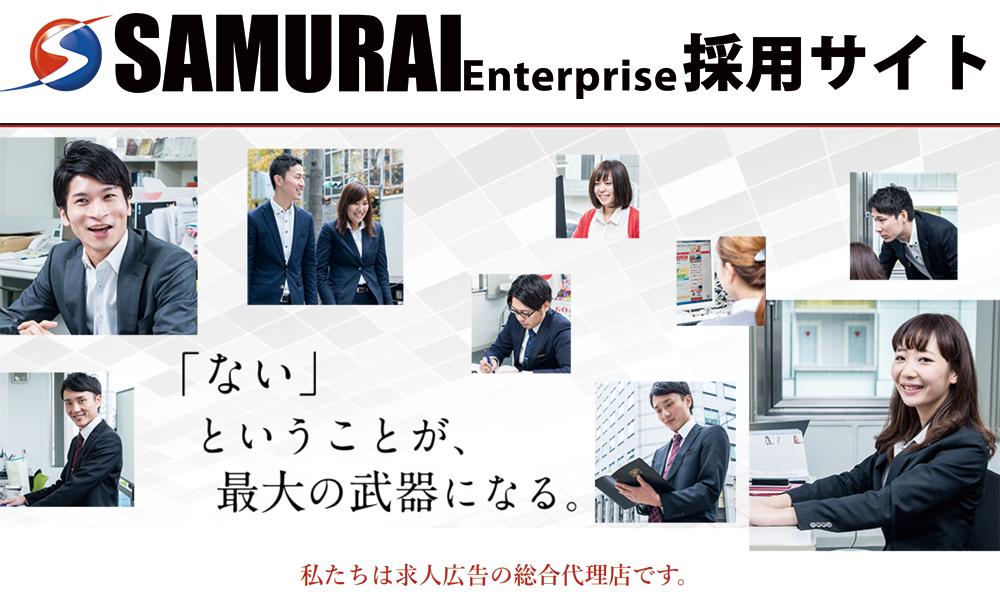 SAMURAIEnterprise採用ページ