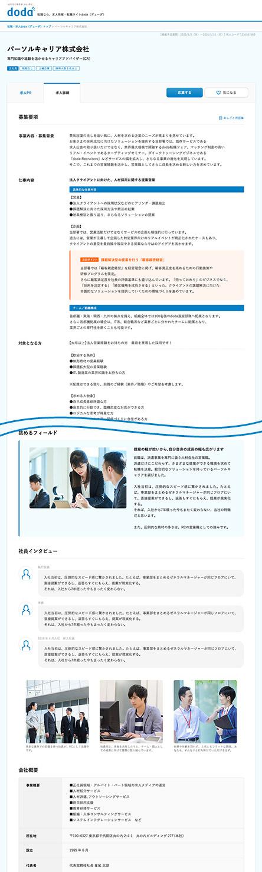 doda_PCイメージ